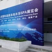 北京国际温泉泳池沐浴SPA展览会  ~ [2015年4月27 – 29日]
